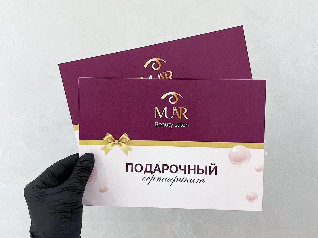 Podarochniy sertificat MUAR.